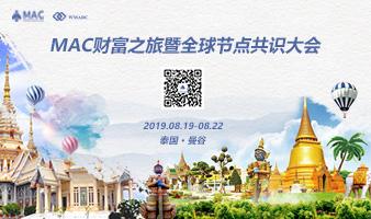 MAC泰国大会